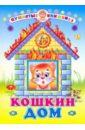 Кошкин дом кошкин дом 2019 11 10t12 00