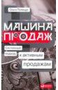 Полещук Ольга Машина продаж. Системный подход к активным продажам
