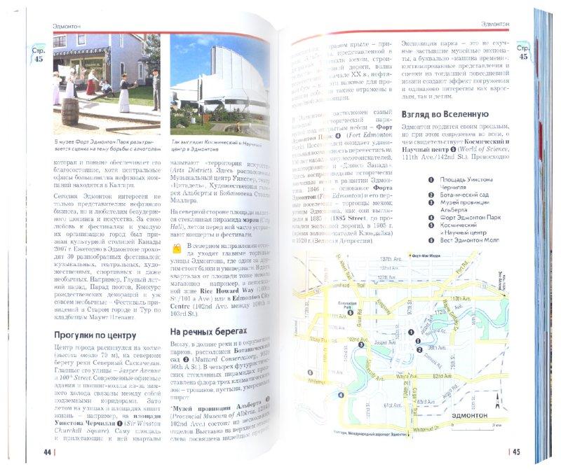 Иллюстрация 1 из 38 для Западная Канада. Путеводитель - Карл Тойшль | Лабиринт - книги. Источник: Лабиринт