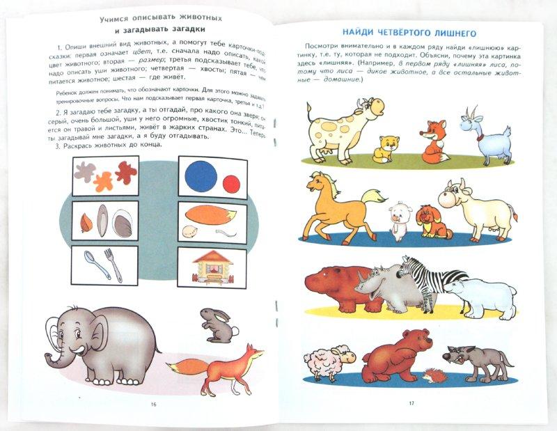 Иллюстрация 1 из 27 для Лексическая тетрадь № 3 для занятий с дошкольниками. Звери, птицы, насекомые, рыбы, времена года - Елена Косинова | Лабиринт - книги. Источник: Лабиринт