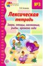 Лексическая тетрадь № 3 для занятий с дошкольниками. Звери, птицы, насекомые, рыбы, времена года