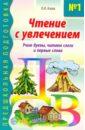 Чтение с увлечением. Книга 1. Учим буквы, читаем слоги и первые слова, Азова Ольга Ивановна