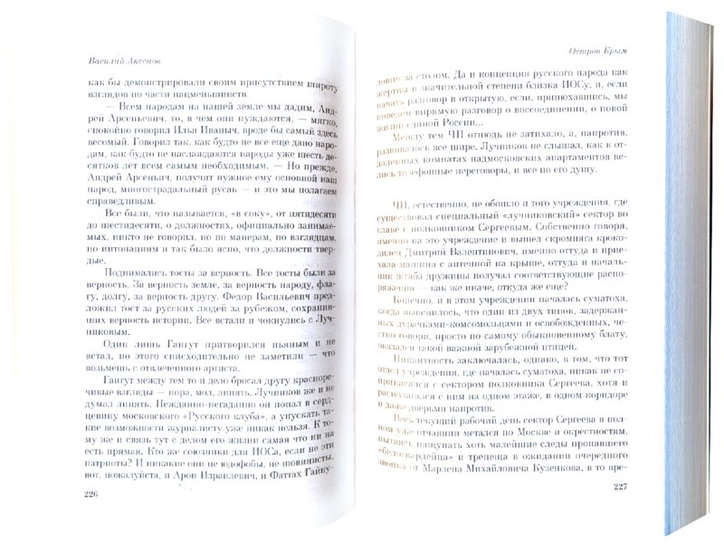 Иллюстрация 1 из 3 для Остров Крым - Василий Аксенов | Лабиринт - книги. Источник: Лабиринт