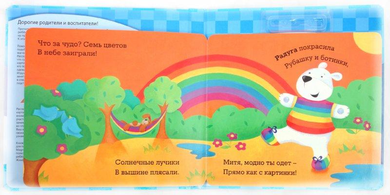 Иллюстрация 1 из 6 для Мишка - непоседа - Динара Селиверстова | Лабиринт - книги. Источник: Лабиринт
