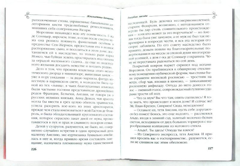 Иллюстрация 1 из 14 для Голубая звезда - Жюльетта Бенцони | Лабиринт - книги. Источник: Лабиринт