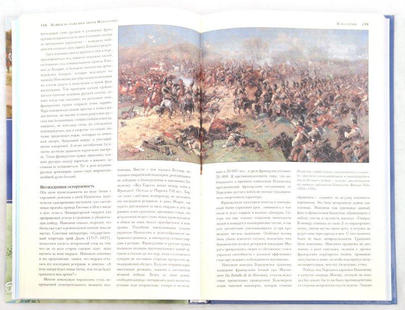 Иллюстрация 1 из 16 для Войны и сражения эпохи Наполеона: 1792-1815 - Роберт Брюс | Лабиринт - книги. Источник: Лабиринт