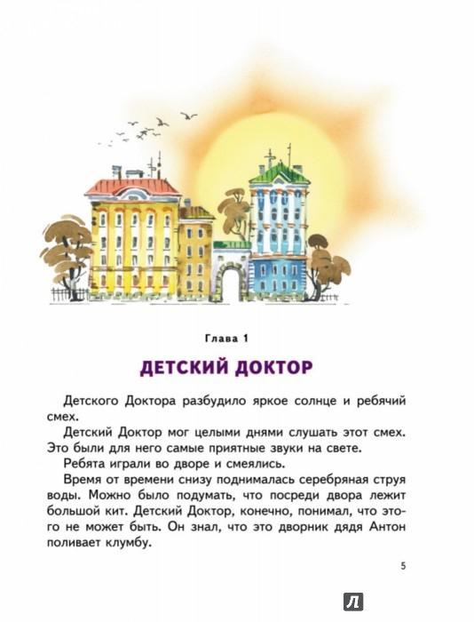 Иллюстрация 1 из 49 для Приключения желтого чемоданчика - Софья Прокофьева | Лабиринт - книги. Источник: Лабиринт