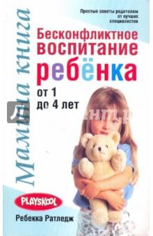 Мамина книга. Бесконфликтное воспитание ребенка от 1 до 4 лет