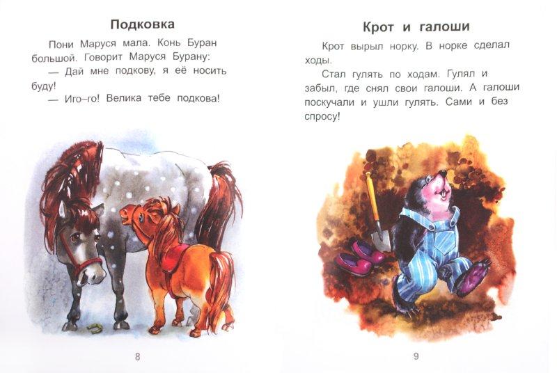 Иллюстрация 1 из 8 для Про ребят и про зверят: 2-й шаг - Анна Красницкая   Лабиринт - книги. Источник: Лабиринт