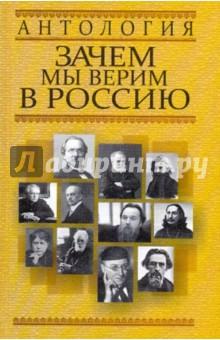 Антология. Зачем мы верим в Россию