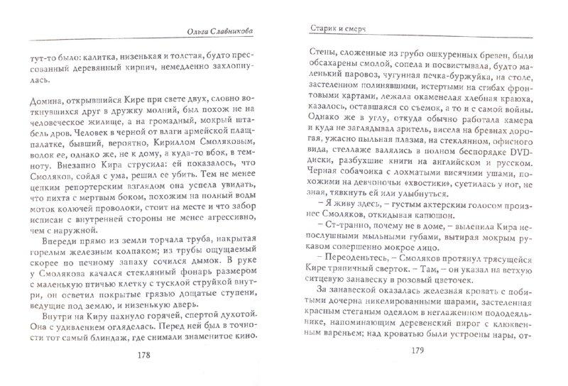 Иллюстрация 1 из 8 для Любовь в седьмом вагоне - Ольга Славникова | Лабиринт - книги. Источник: Лабиринт