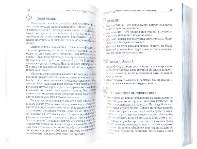 Иллюстрация 1 из 4 для Учебник быстрого чтения - Тони Бьюзен | Лабиринт - книги. Источник: Лабиринт