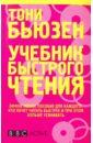 Учебник быстрого чтения, Бьюзен Тони