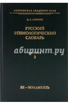 Русский этимологический словарь. Выпуск 3 (бе - болдыхать)