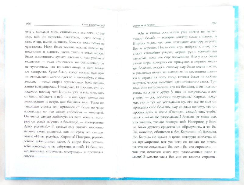 Иллюстрация 1 из 15 для Утоли моя печали - Юлия Вознесенская | Лабиринт - книги. Источник: Лабиринт