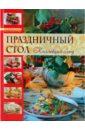 Праздничный стол, Молоховец Елена Ивановна