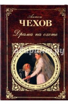 Драма на охоте рецензия чехов 4860