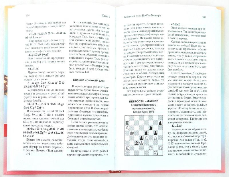 Иллюстрация 1 из 29 для Учитесь у шахматных легенд. Том 2 - Михаил Марин | Лабиринт - книги. Источник: Лабиринт