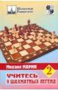 Учитесь у шахматных легенд. Том 2, Марин Михаил