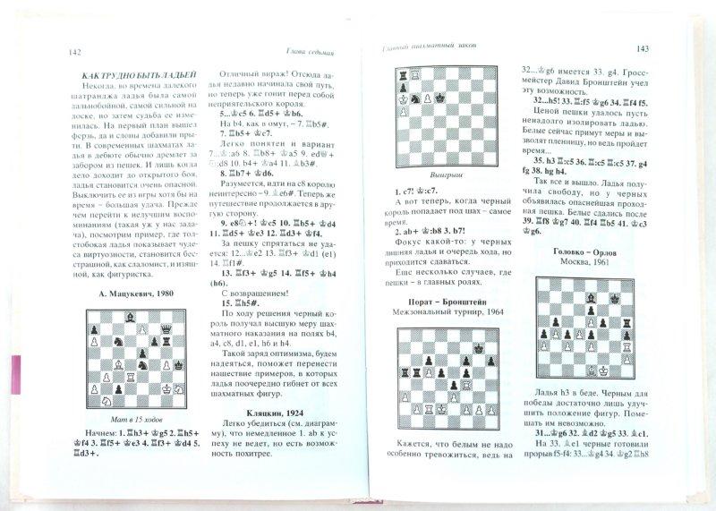 Иллюстрация 1 из 23 для Оценка позиции и план - Карпов, Мацукевич   Лабиринт - книги. Источник: Лабиринт