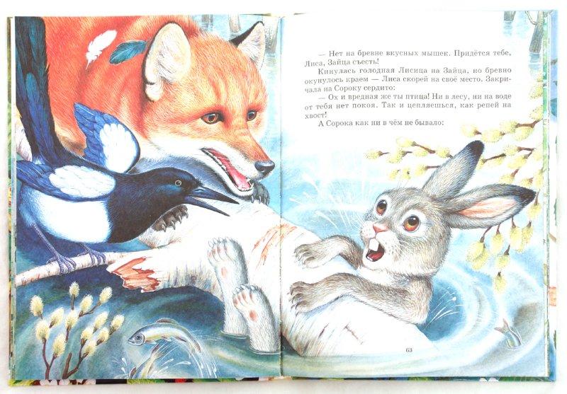Иллюстрация 1 из 88 для Сказки о родной природе - Бианки, Сладков, Шим | Лабиринт - книги. Источник: Лабиринт