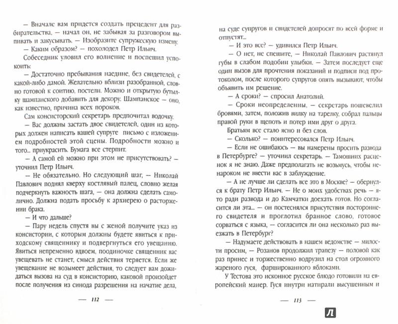 Иллюстрация 1 из 8 для Петр Чайковский. Бумажная любовь - Андрей Шляхов | Лабиринт - книги. Источник: Лабиринт