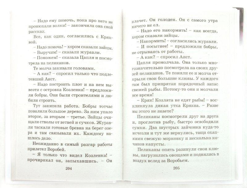 Иллюстрация 1 из 11 для Не спать!: стихи, сказки, басни - Сергей Михалков | Лабиринт - книги. Источник: Лабиринт