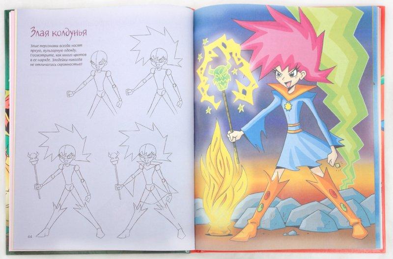 Иллюстрация 1 из 5 для Манга и аниме для начинающих. Как рисовать круто - Кристофер Харт | Лабиринт - книги. Источник: Лабиринт