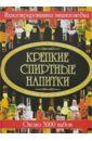 Бортник Ольга Ивановна Крепкие спиртные напитки. Иллюстрированная энциклопедия