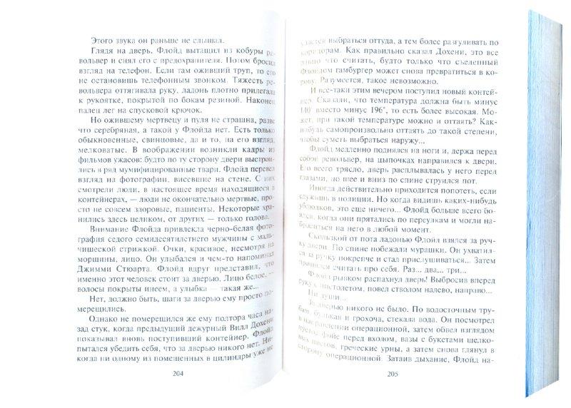 Иллюстрация 1 из 13 для Искушение. Книга 1 - Питер Джеймс | Лабиринт - книги. Источник: Лабиринт