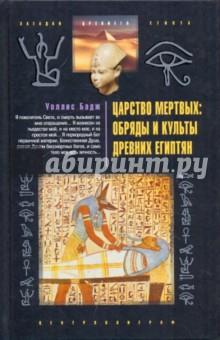 Царство мертвых: обряды и культы древних египтян