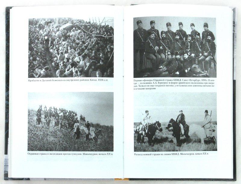 Иллюстрация 1 из 13 для Хунхузы: необъявленная война. Этнический бандитизм на Дальнем Востоке - Дмитрий Ершов | Лабиринт - книги. Источник: Лабиринт