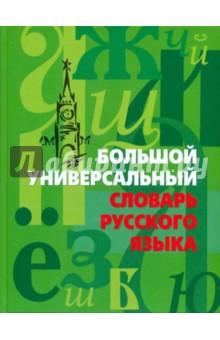 Книга Большой универсальный словарь русского языка