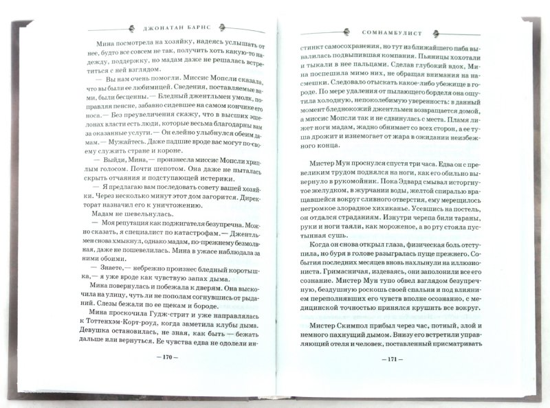 Иллюстрация 1 из 16 для Сомнамбулист - Джонатан Барнс | Лабиринт - книги. Источник: Лабиринт