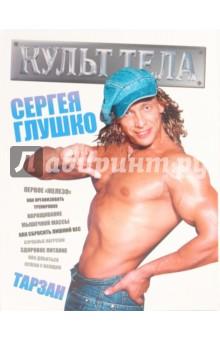 Культ тела Сергея Глушко