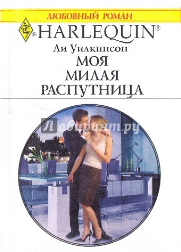 любовный роман распутник читать объявлений продаже аренде