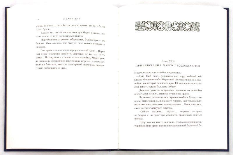 Иллюстрация 1 из 34 для Малютка Марго - Лидия Чарская | Лабиринт - книги. Источник: Лабиринт