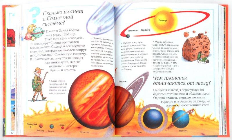 Иллюстрация 1 из 29 для Новая детская энциклопедия | Лабиринт - книги. Источник: Лабиринт