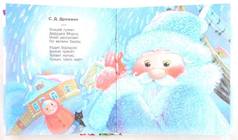 Иллюстрация 1 из 11 для В лесу родилась ёлочка - Усачев, Чуковский, Сутеев, Кушак | Лабиринт - книги. Источник: Лабиринт