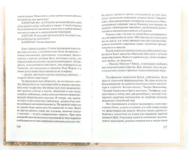 Иллюстрация 1 из 4 для Галапагосы - Курт Воннегут | Лабиринт - книги. Источник: Лабиринт