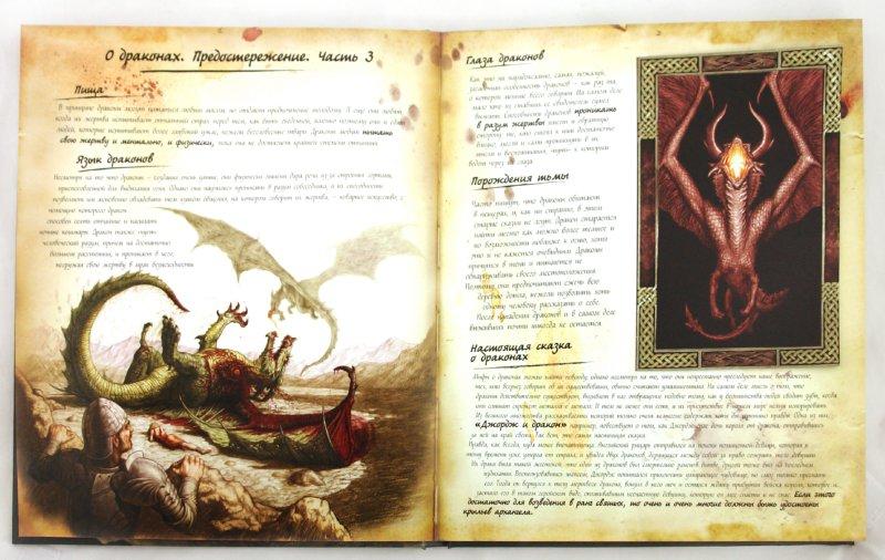 Иллюстрация 1 из 40 для Книга охотника на драконов - Мартин Говард | Лабиринт - книги. Источник: Лабиринт
