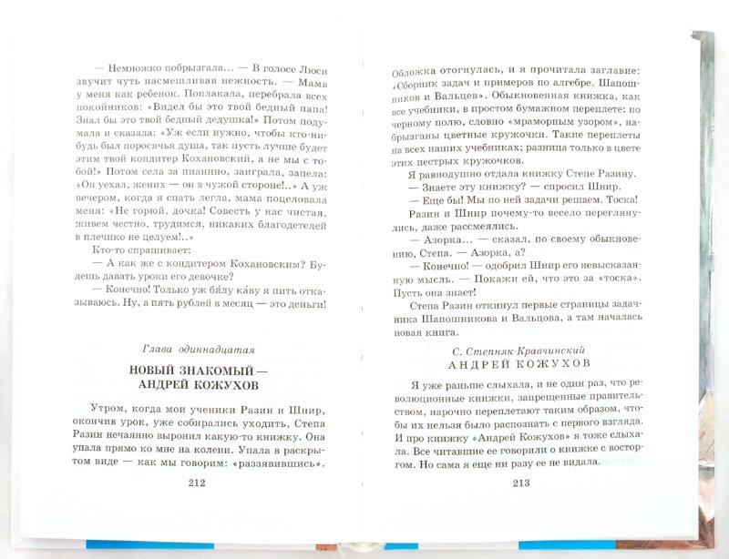 Иллюстрация 1 из 24 для Весна - Александра Бруштейн | Лабиринт - книги. Источник: Лабиринт