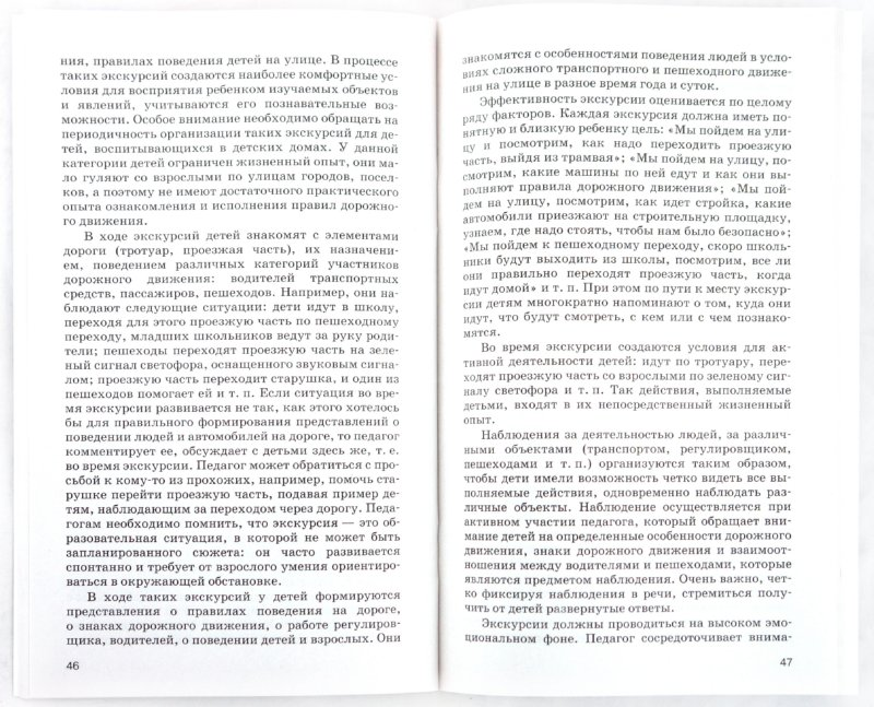 Иллюстрация 1 из 9 для Азбука дорожного движения - Баряева, Жевнеров, Загребаева   Лабиринт - книги. Источник: Лабиринт
