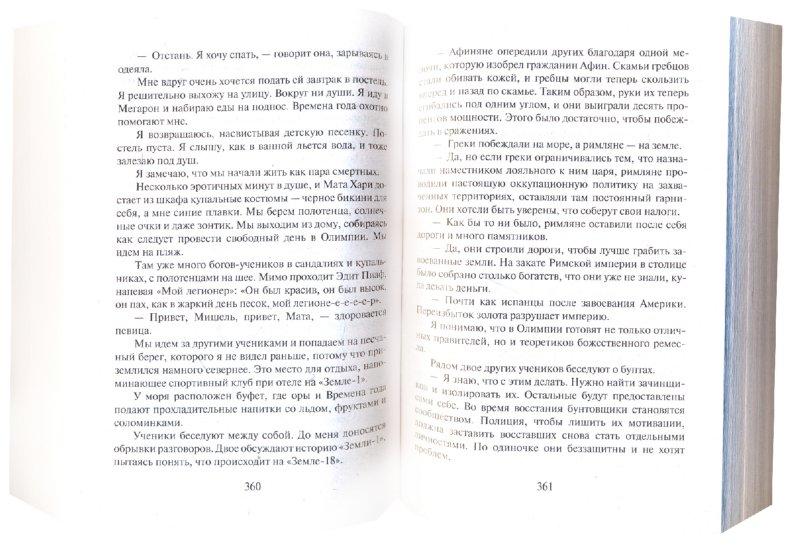 Иллюстрация 1 из 11 для Дыхание богов - Бернар Вербер | Лабиринт - книги. Источник: Лабиринт