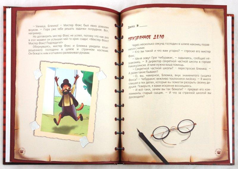 Иллюстрация 1 из 27 для Школа юного сыщика мистера Фокса - Сергей Федин | Лабиринт - книги. Источник: Лабиринт