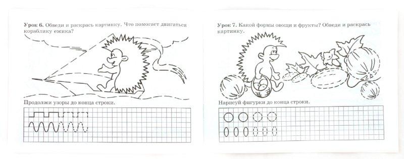 Иллюстрация 1 из 5 для Прописи. Азбука-пропись | Лабиринт - книги. Источник: Лабиринт