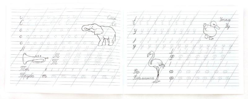 Иллюстрация 1 из 9 для Прописи. Веселые задачки | Лабиринт - книги. Источник: Лабиринт