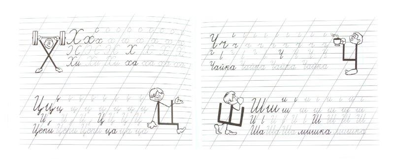 Иллюстрация 1 из 5 для Прописи. Первые прописи | Лабиринт - книги. Источник: Лабиринт