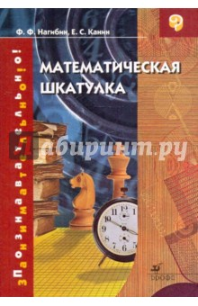 Математическая шкатулка