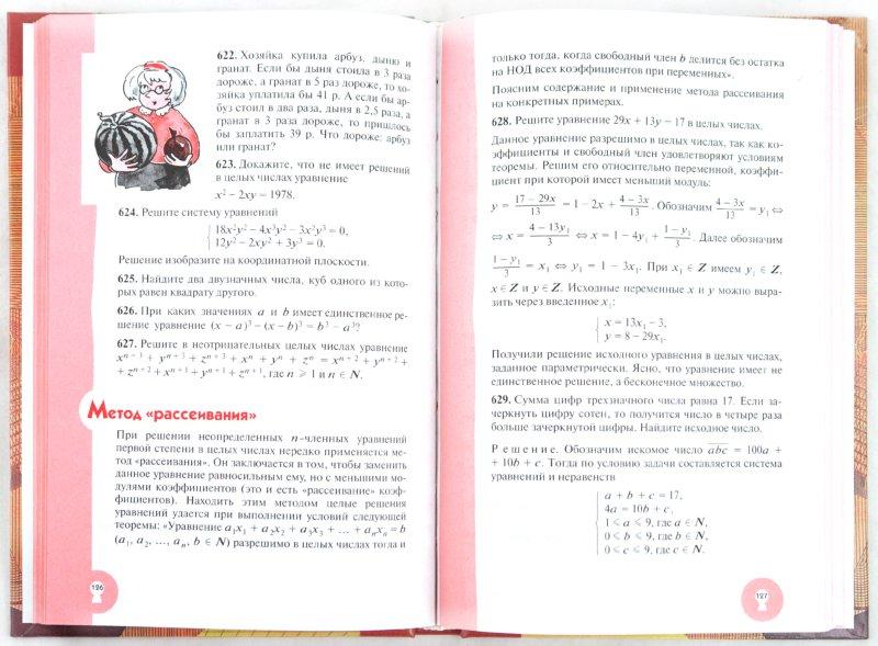 Иллюстрация 1 из 33 для Математическая шкатулка - Нагибин, Канин   Лабиринт - книги. Источник: Лабиринт
